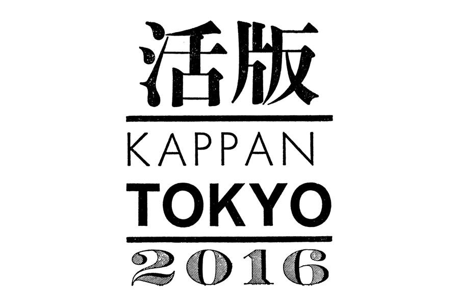 活版TOKYO2016