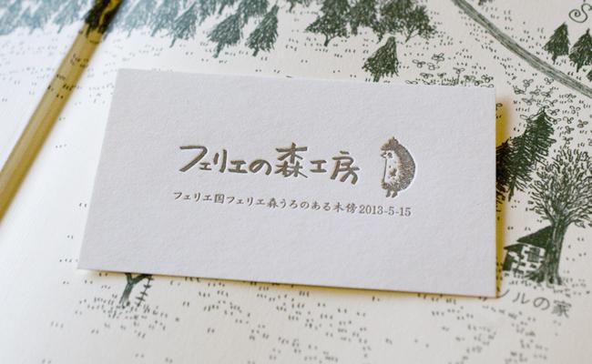 フェリエの森工房様 活版印刷カード