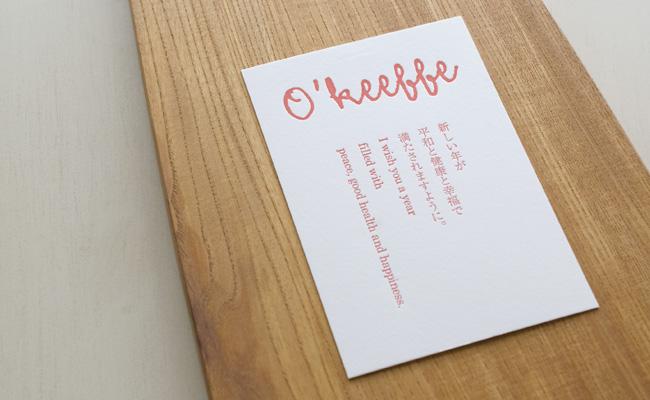 オキーフ様、活版印刷年賀状
