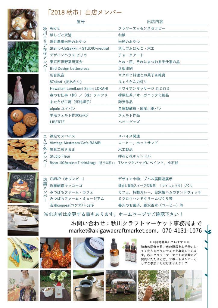 秋川クラフトマーケット 秋市2018 チラシ裏