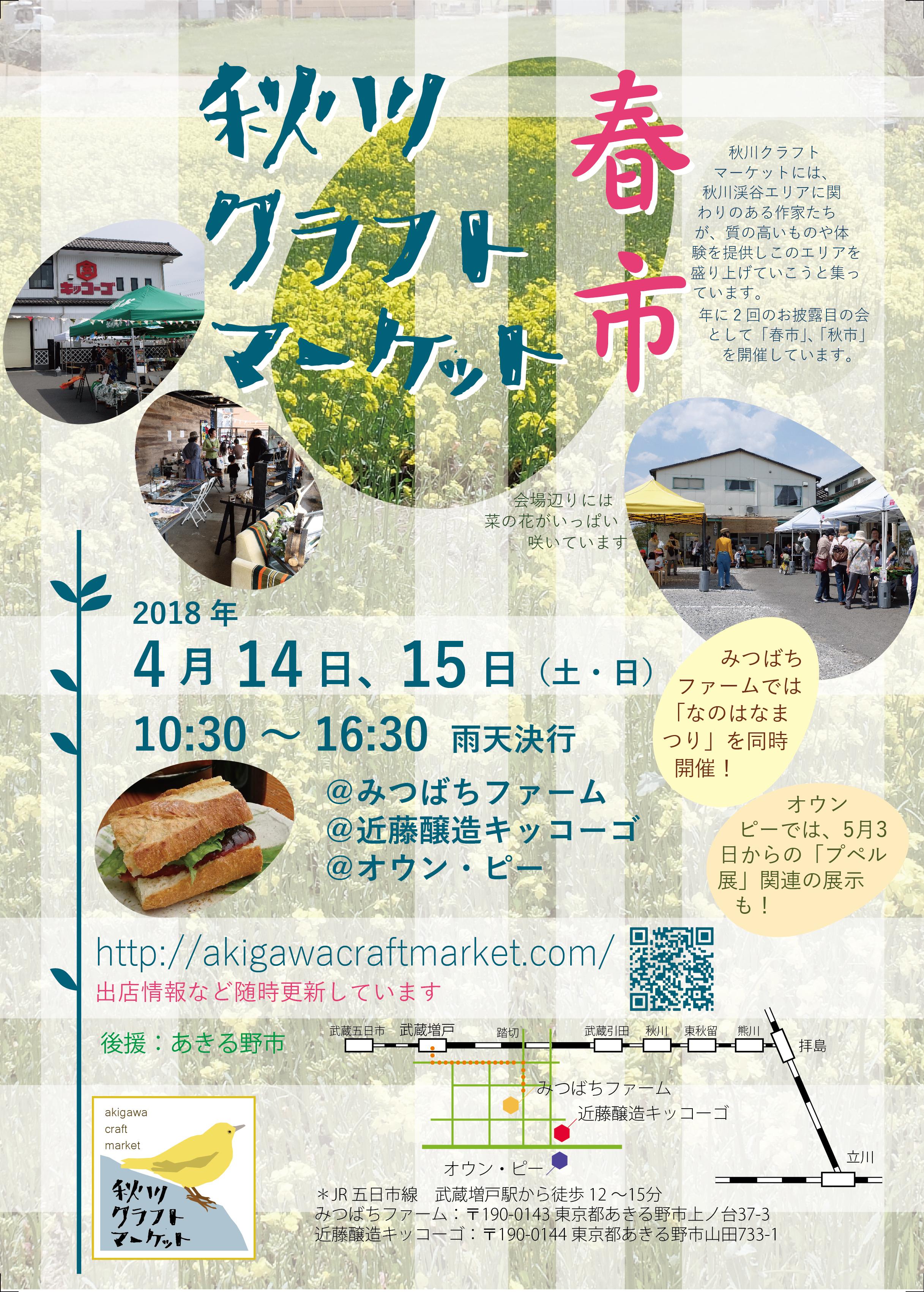 秋川クラフトマーケット 春市2018 チラシ表