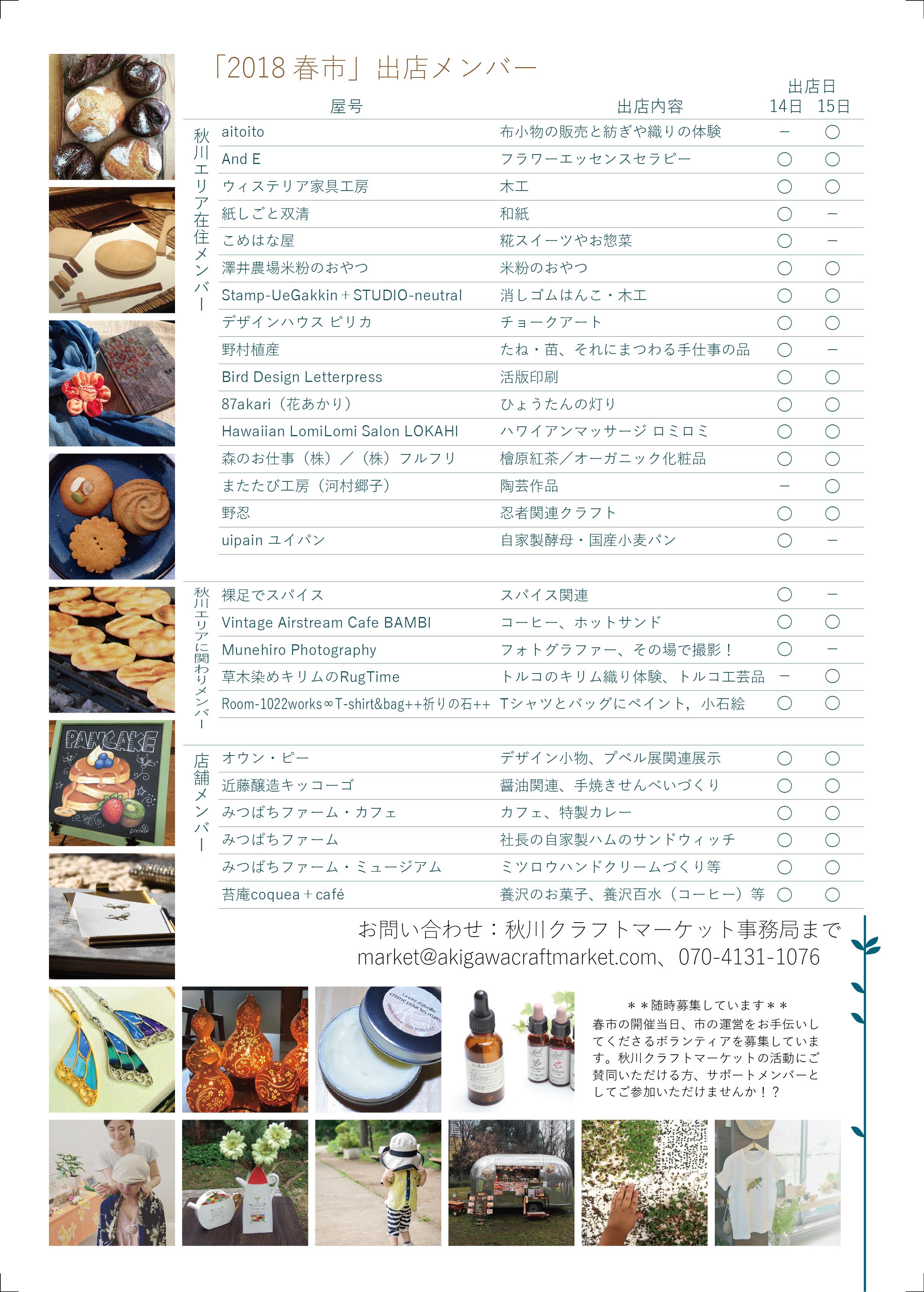 秋川クラフトマーケット 春市2018 チラシ裏