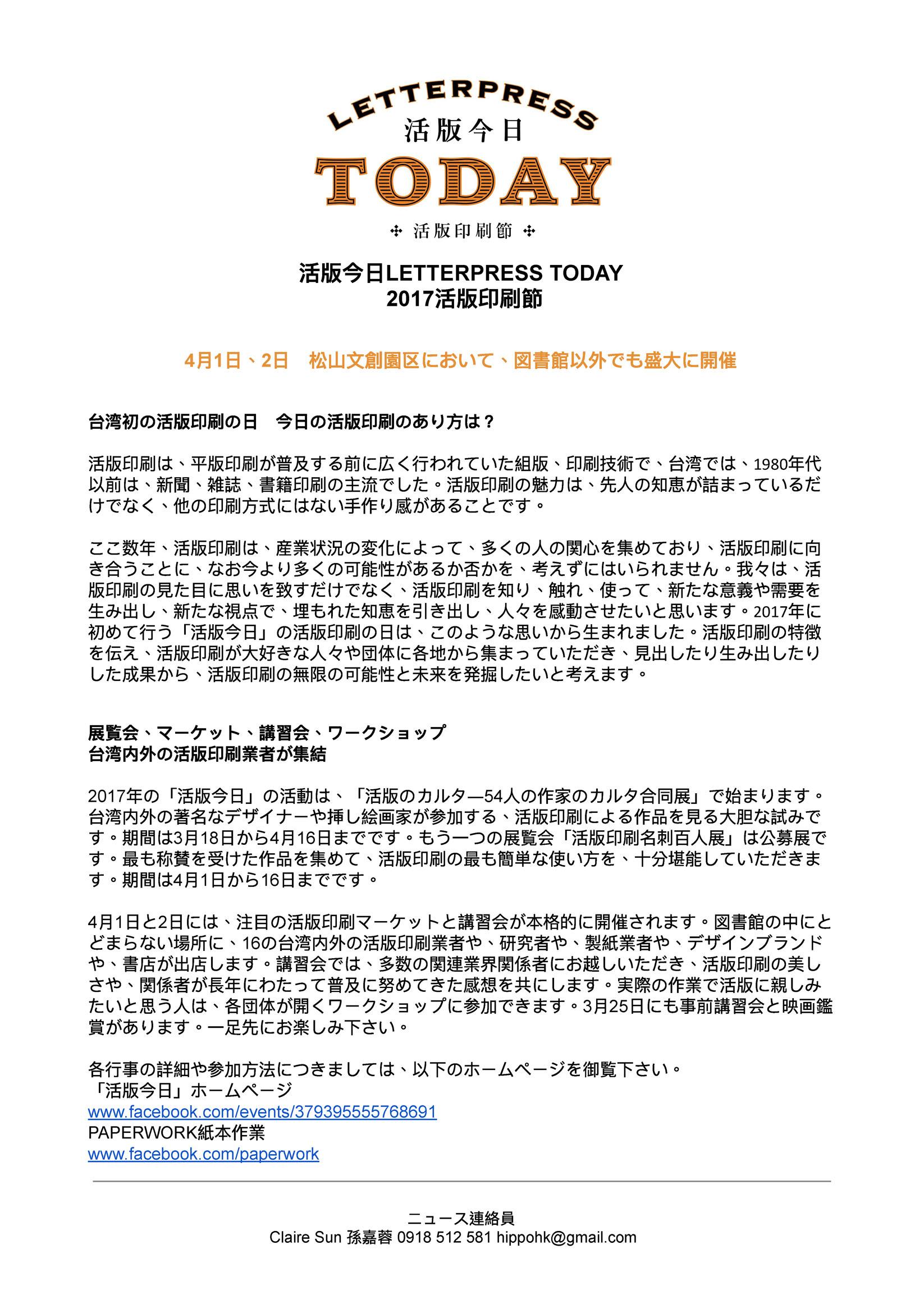プレスリリース Letterpress Today「活版今日」活版印刷節