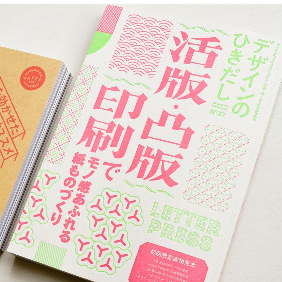 デザインのひきだし37/活版・凸版印刷特集