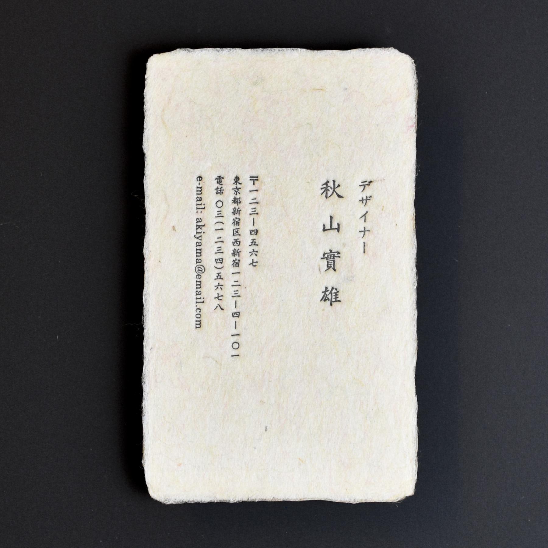 小原和紙の活版印刷名刺1
