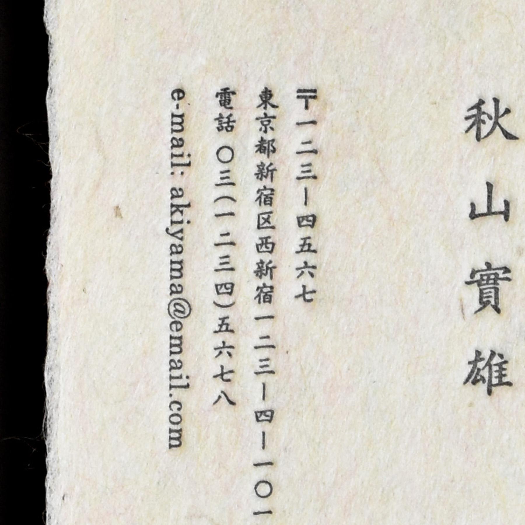 小原和紙の活版印刷名刺2