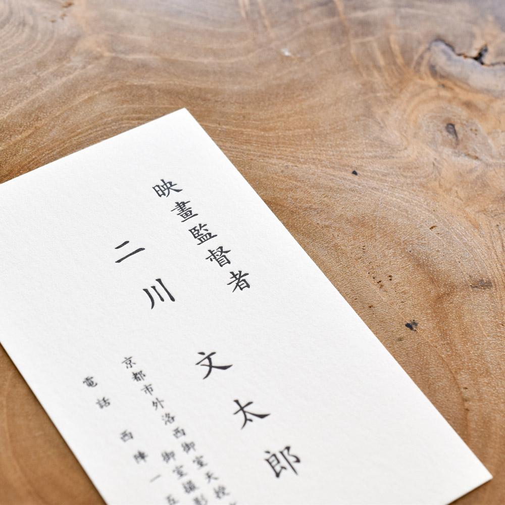 カツベン!二川文太郎監督の名刺クローズアップ