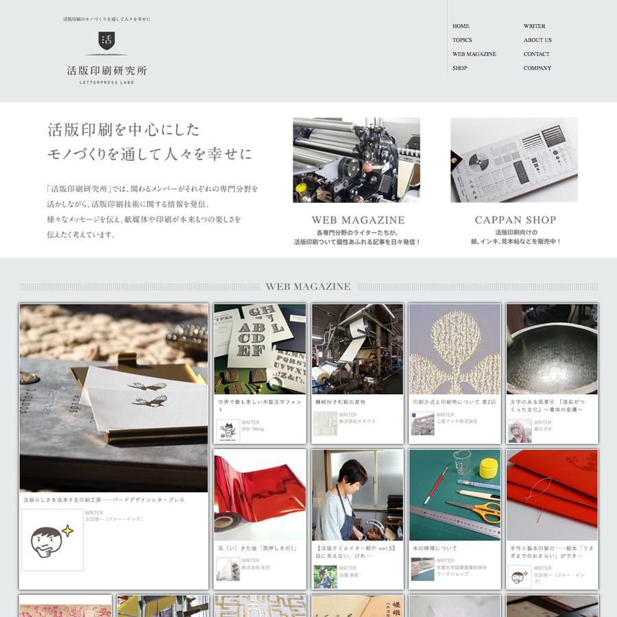 活版印刷研究所ホームページ