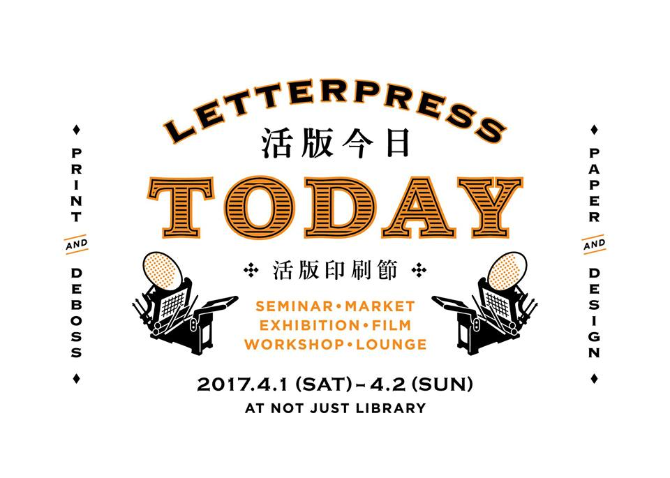 Letterpress Today 「活版今日」