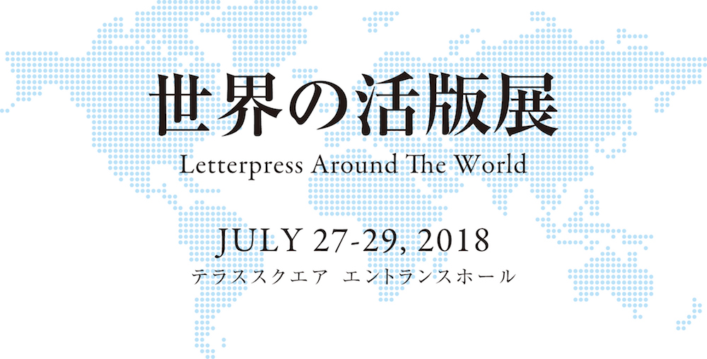 世界の活版展 Letterpress Around The World