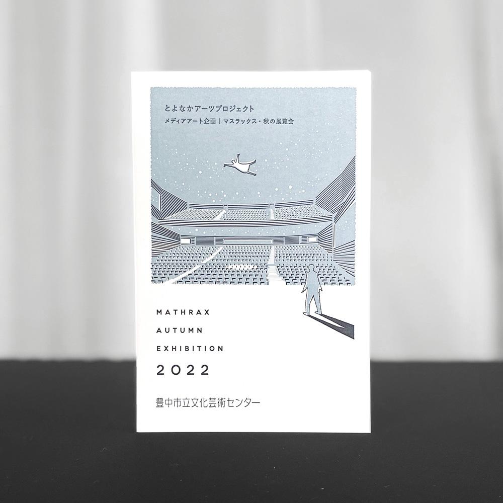 とよなかアーツプロジェクト メディアアート企画、MATHRAX AUTUMN EXHIBITION 2022のポストカード