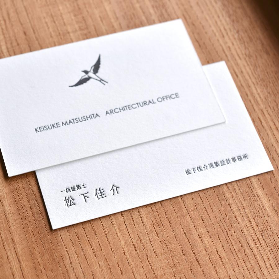 松下佳介建築設計事務所様、活版印刷名刺