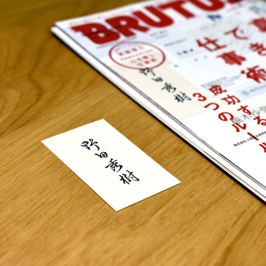 NODA・MAP 野田秀樹様 活版印刷名刺
