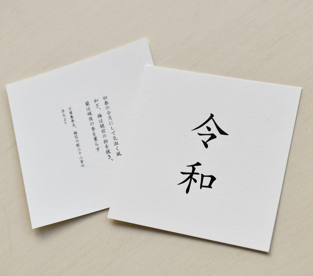 新元号 令和カード