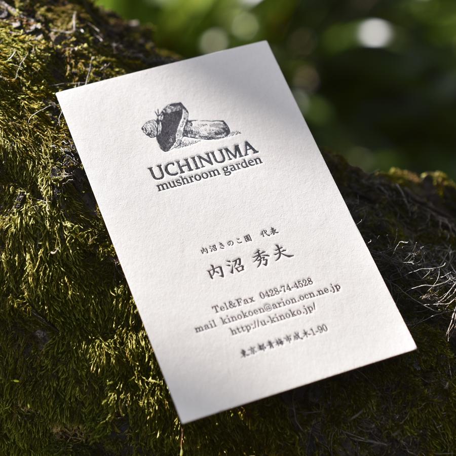 内沼きのこ園様、活版印刷名刺