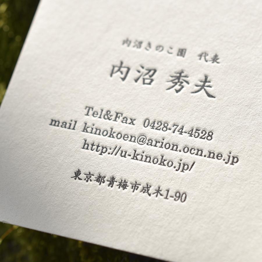 内沼きのこ園様、活版印刷名刺クローズアップ
