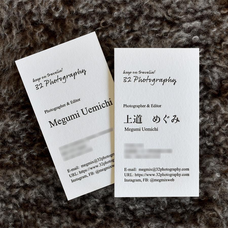 上道めぐみ 様 活版印刷名刺