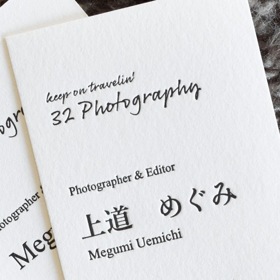 上道めぐみ 様 活版印刷名刺クローズアップ