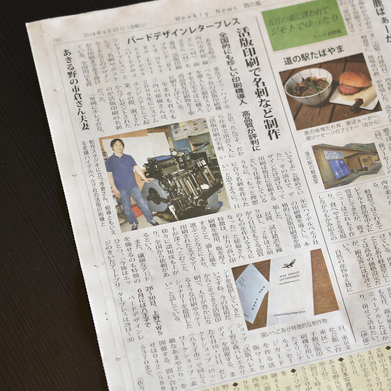 Weekly News 西の風4/27発行9面の記事