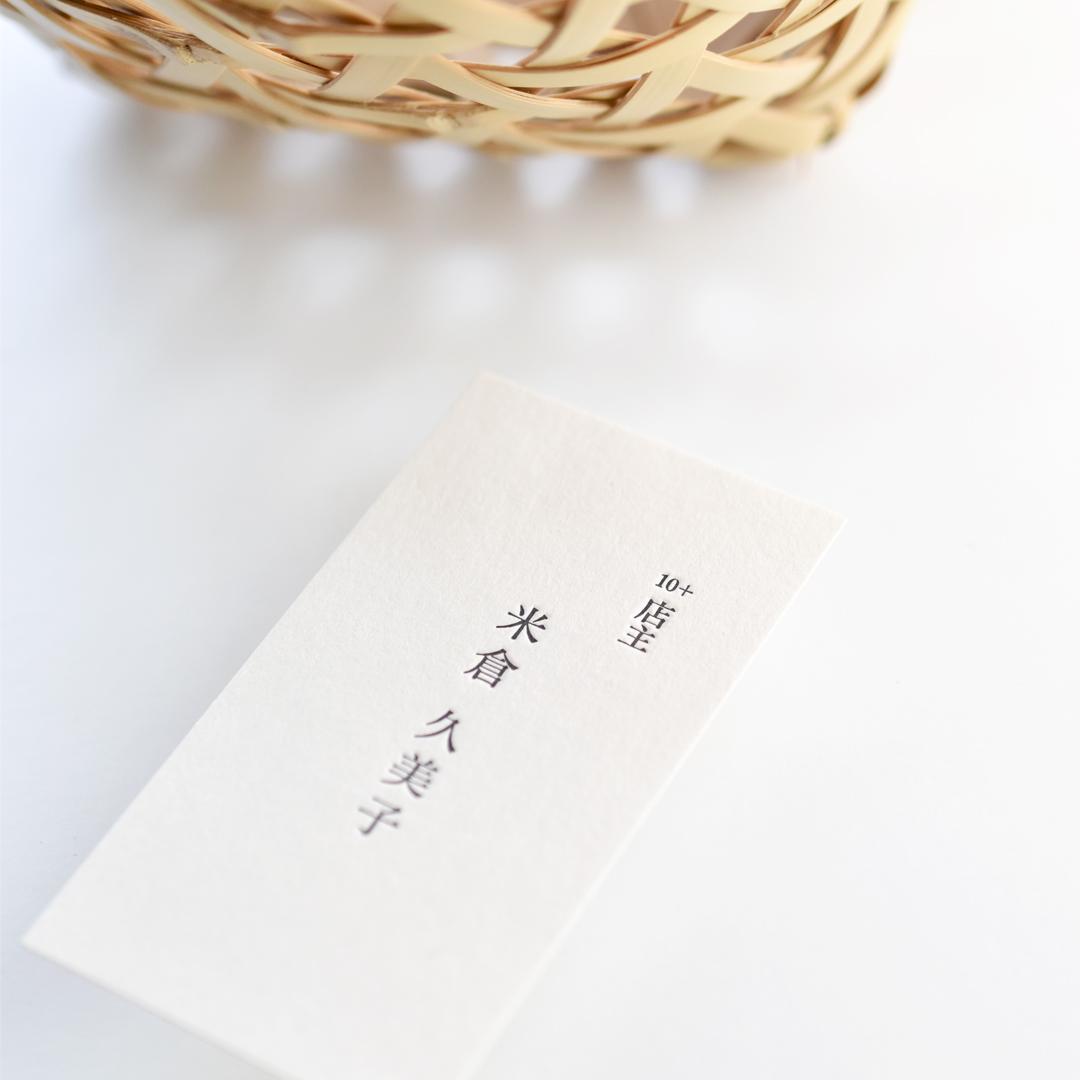 米倉久美子様、活版印刷名刺のクローズアップ