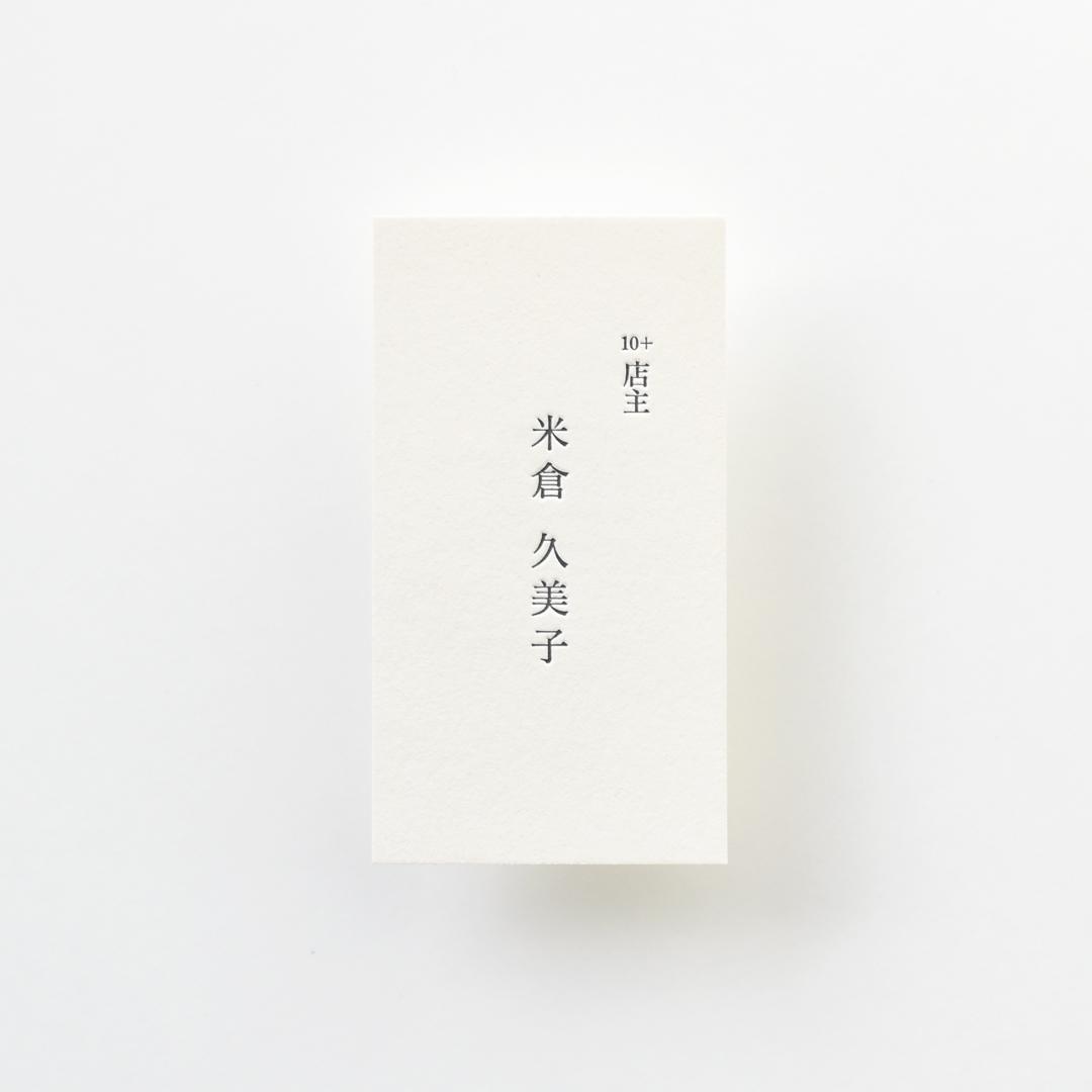 米倉久美子様、活版印刷名刺の表面
