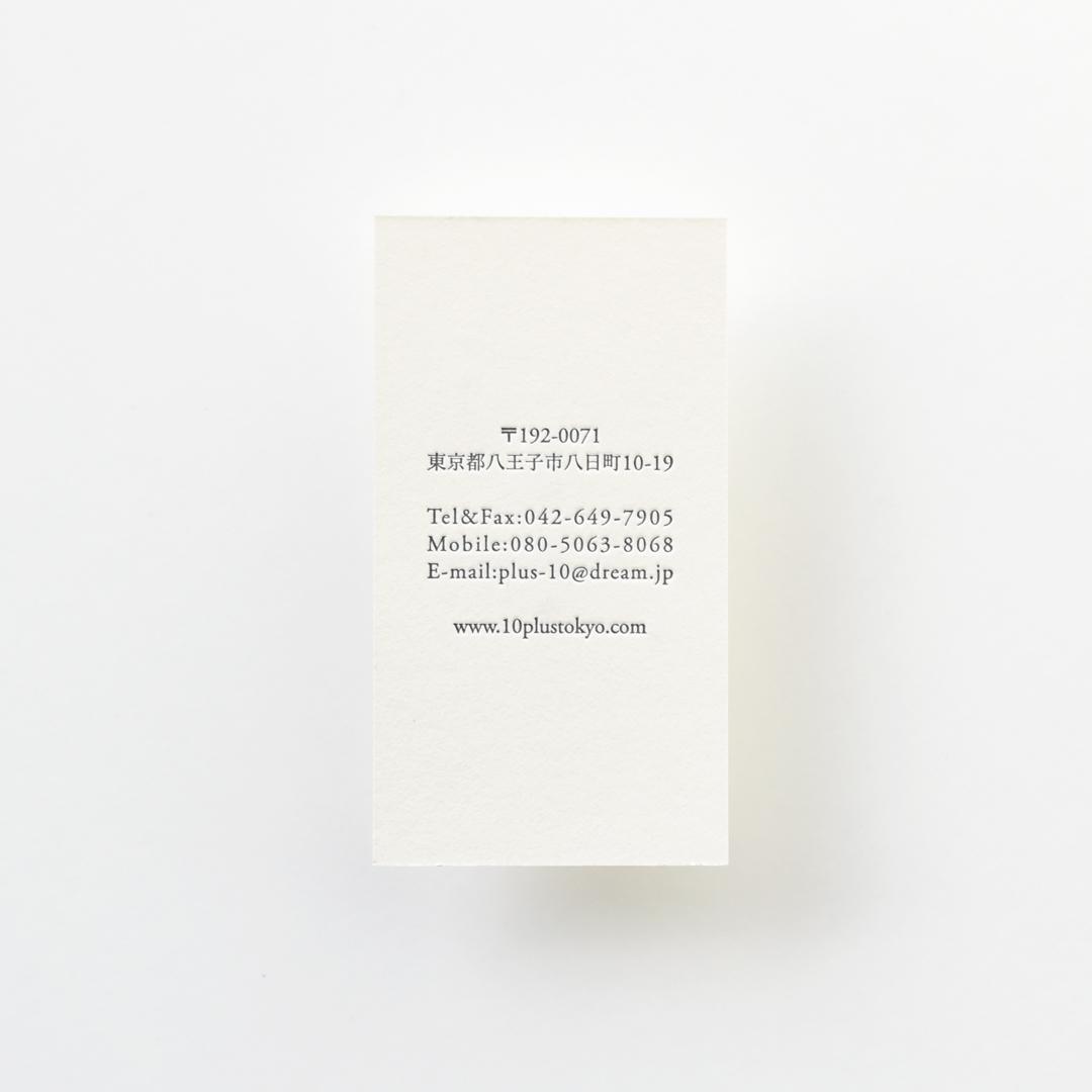 米倉久美子様、活版印刷名刺の裏面
